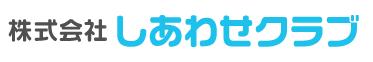 株式会社しあわせクラブ【デイサービスふぁみりー南町】